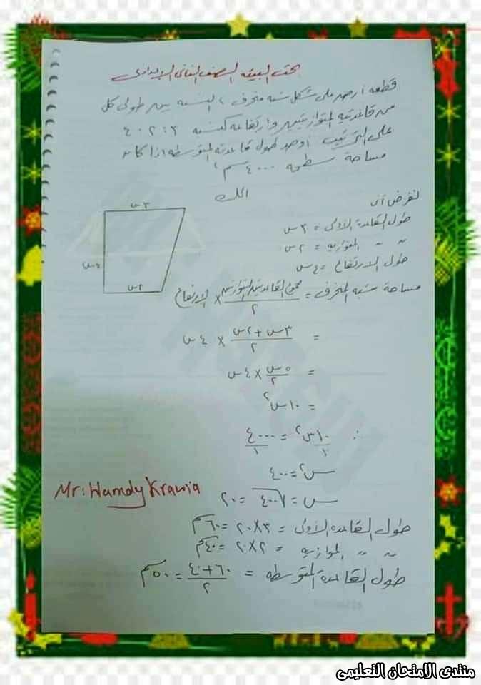 exam-eg.com_158748027232674.jpg