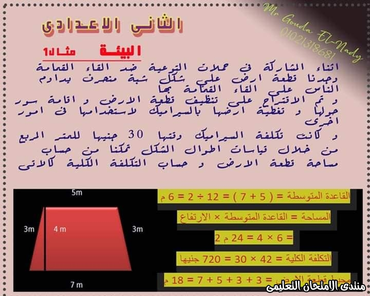 exam-eg.com_158748027239736.jpg