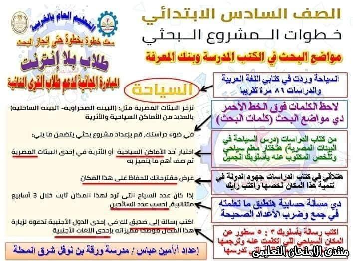 exam-eg.com_158748211263785.jpg