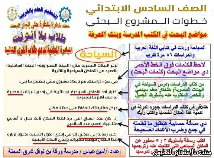 exam-eg.com_158748211270818.jpg