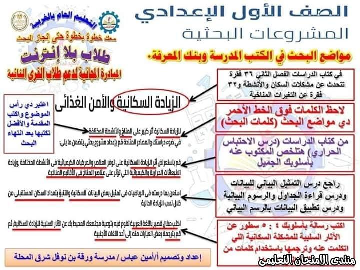 exam-eg.com_158748211273149.jpg