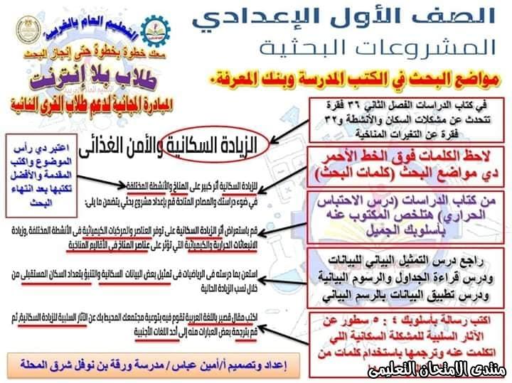 exam-eg.com_1587482112754910.jpg