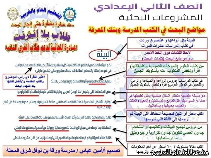 exam-eg.com_1587482112779211.jpg