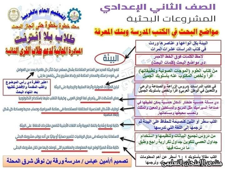 exam-eg.com_1587482112803912.jpg
