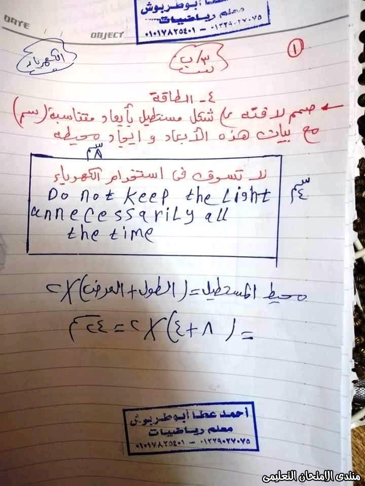 exam-eg.com_158750303912971.jpg
