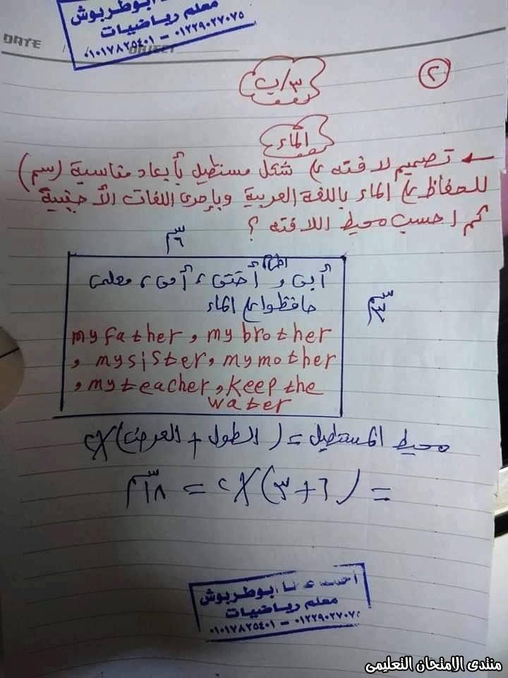 exam-eg.com_158750303917082.jpg