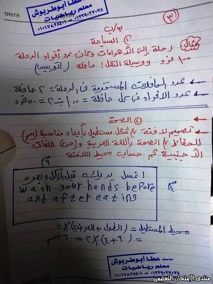 exam-eg.com_158750303920593.jpg