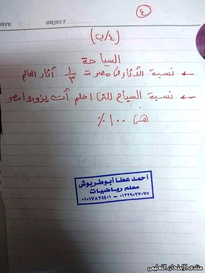 exam-eg.com_158750303924024.jpg