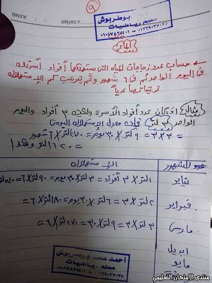 exam-eg.com_158750303937978.jpg