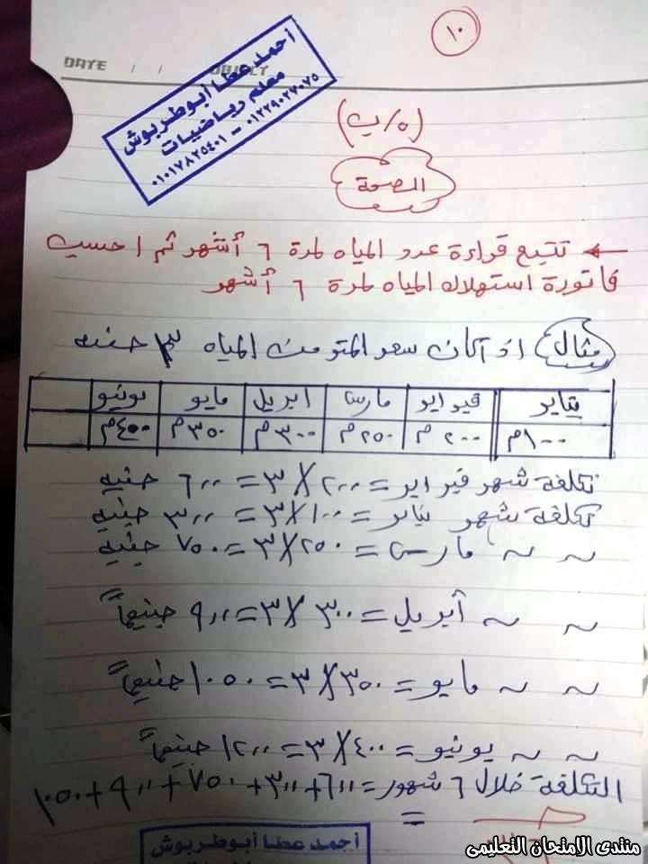 exam-eg.com_158750303943439.jpg