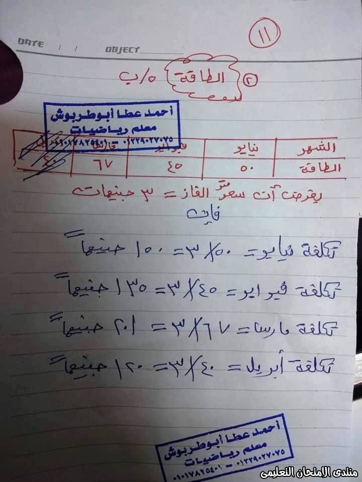 exam-eg.com_1587503039489910.jpg