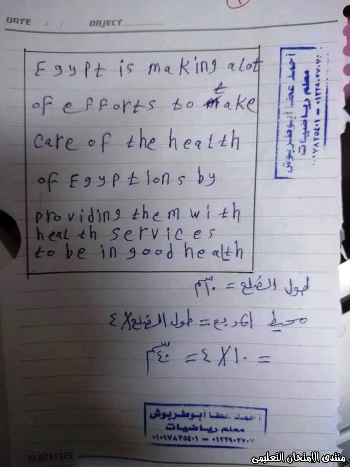 exam-eg.com_158750303952911.jpg