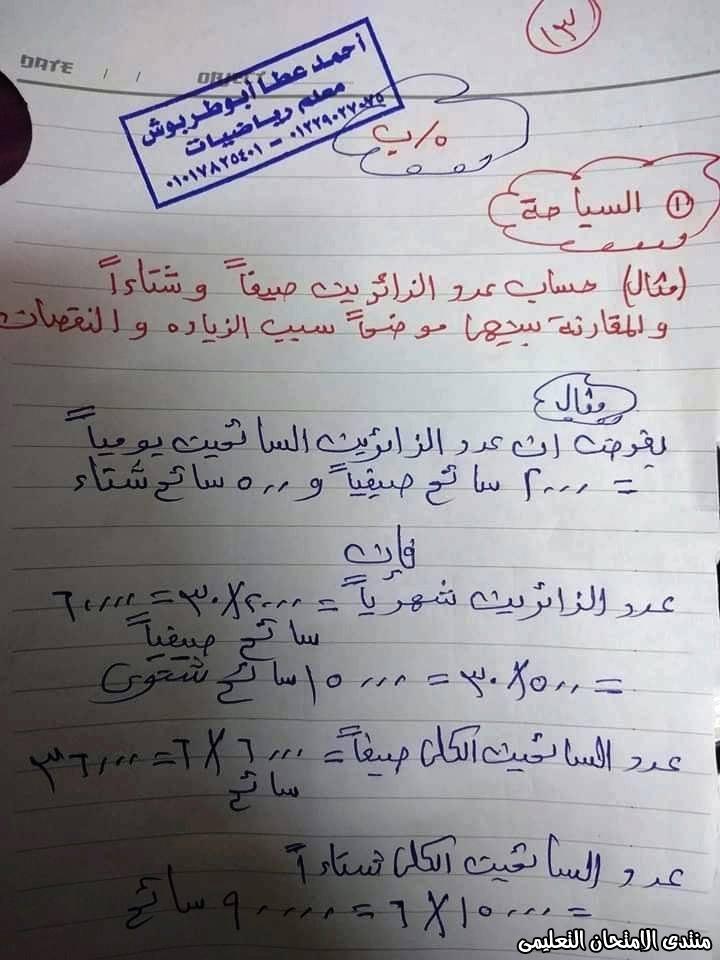 exam-eg.com_1587503039563712.jpg