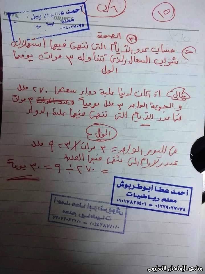 exam-eg.com_1587503039634114.jpg