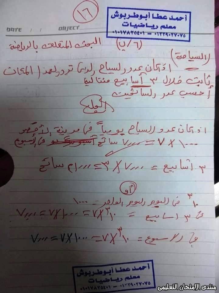 exam-eg.com_1587503039669315.jpg