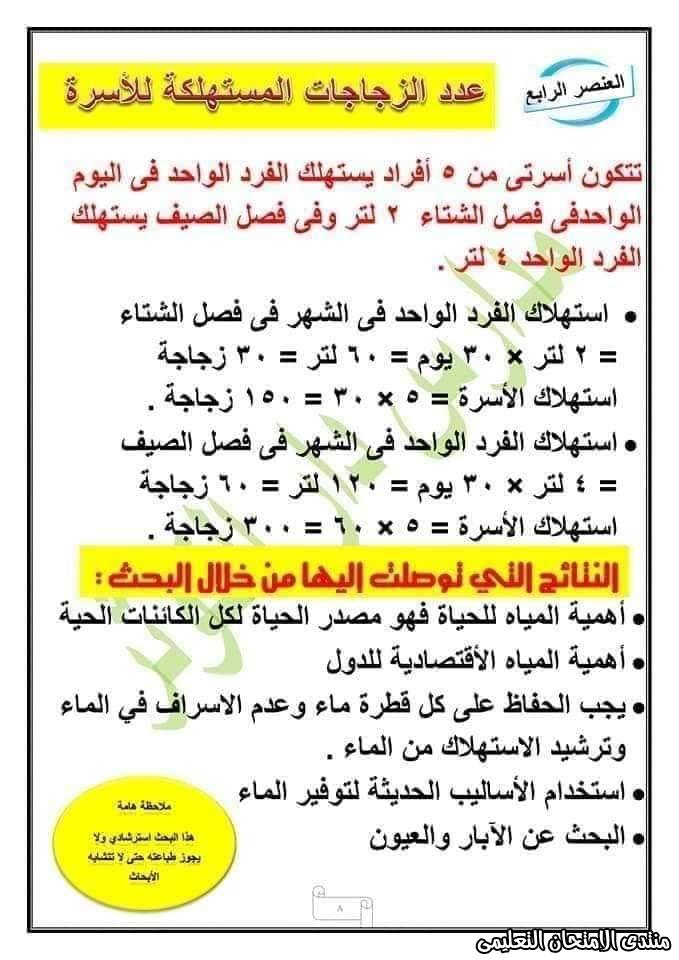 exam-eg.com_158750559623429.jpg