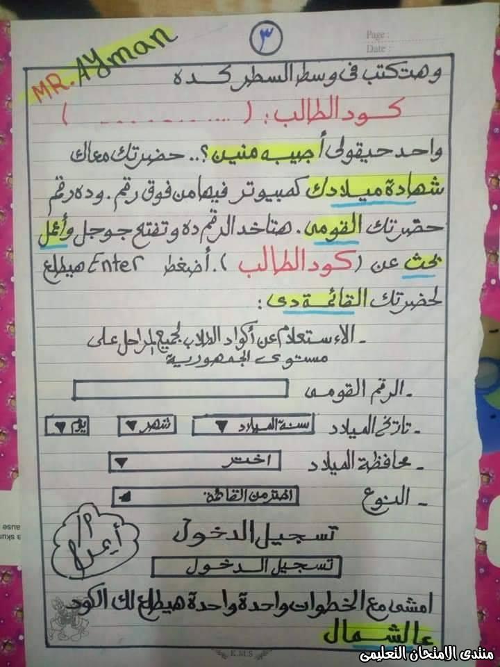 exam-eg.com_158750777794434.jpg
