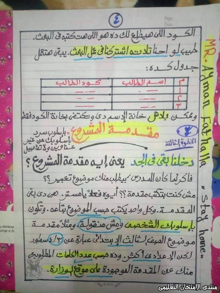 exam-eg.com_158750777799585.jpg