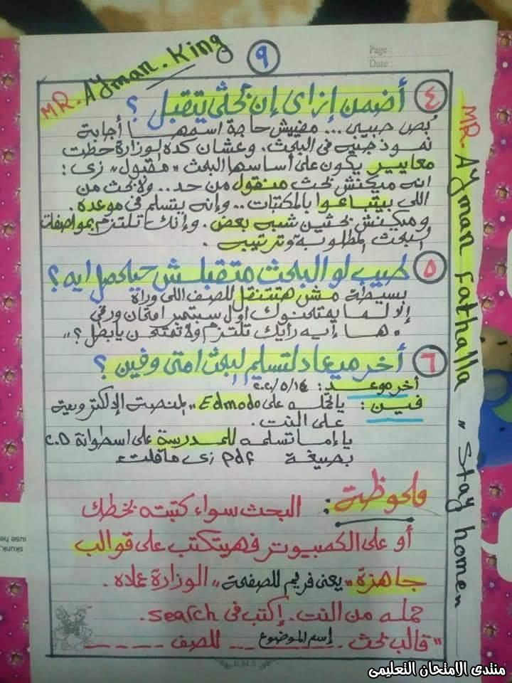 exam-eg.com_1587507778203210.jpg
