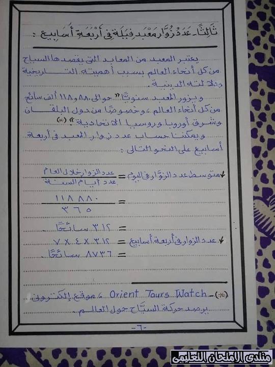exam-eg.com_158750856886517.png