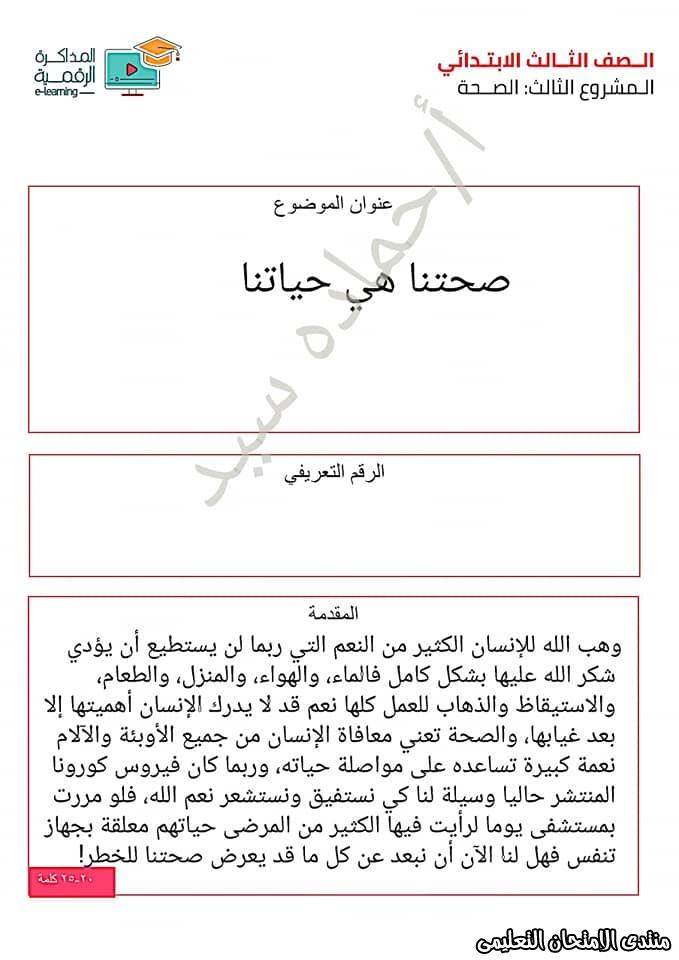 exam-eg.com_158767972807461.jpg