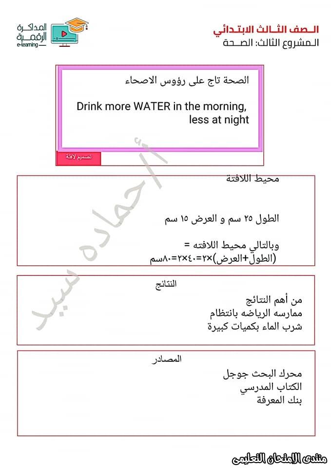 exam-eg.com_158767972817923.jpg