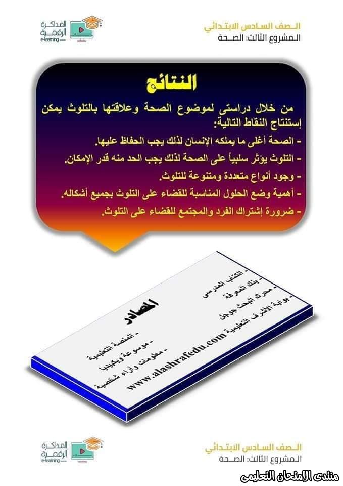 exam-eg.com_158768652842657.jpg