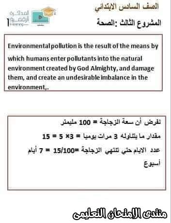 exam-eg.com_158773268721314.jpg
