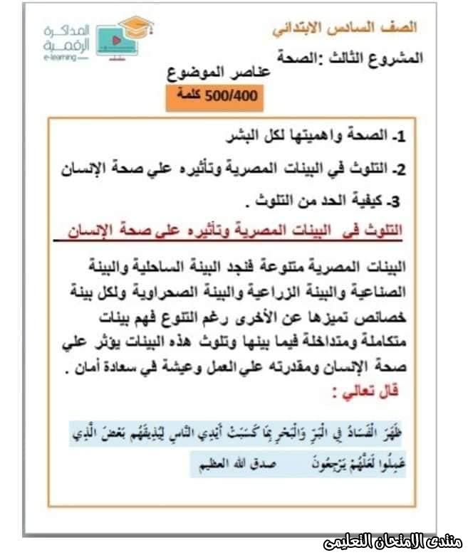 exam-eg.com_158773268722685.jpg