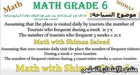 exam-eg.com_158773308379691.jpg