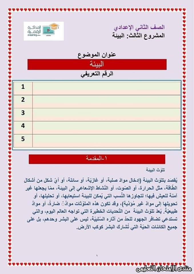 exam-eg.com_158773329310731.jpg