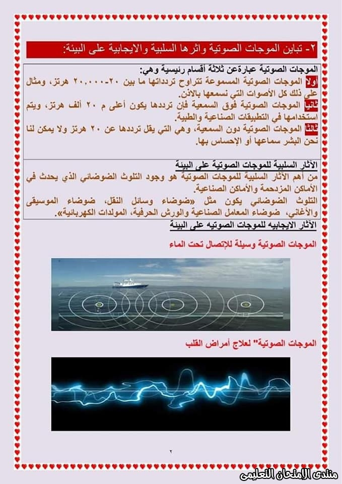 exam-eg.com_158773329315062.jpg