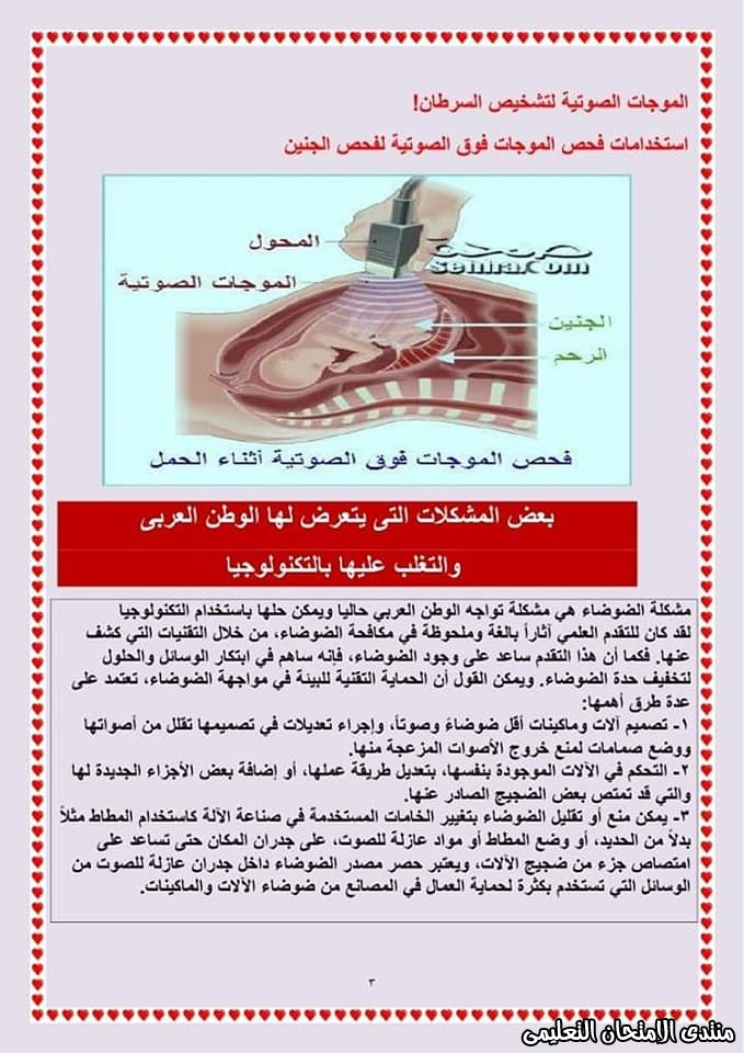 exam-eg.com_158773329318973.jpg