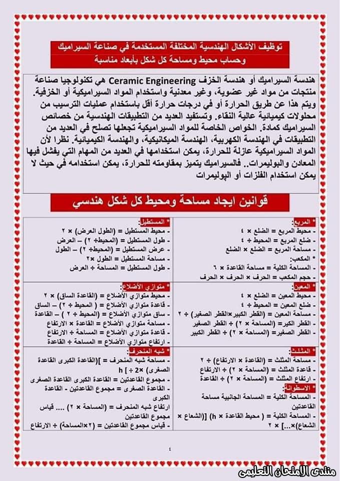exam-eg.com_158773329323174.jpg