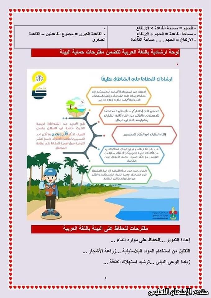 exam-eg.com_158773329327115.jpg