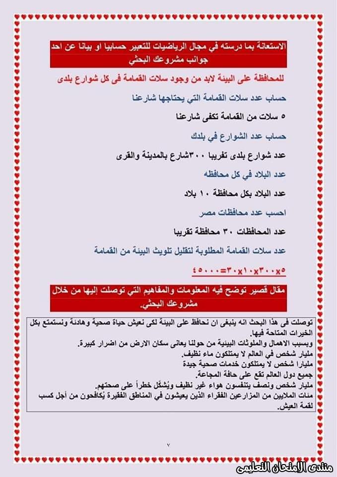 exam-eg.com_158773329334387.jpg