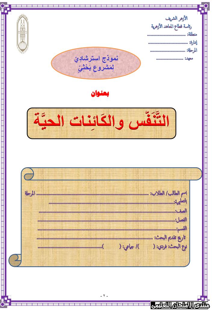 exam-eg.com_158795464544931.png