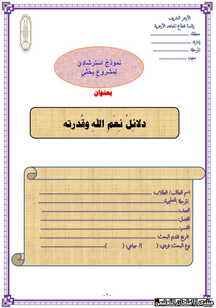 exam-eg.com_158795464549942.png