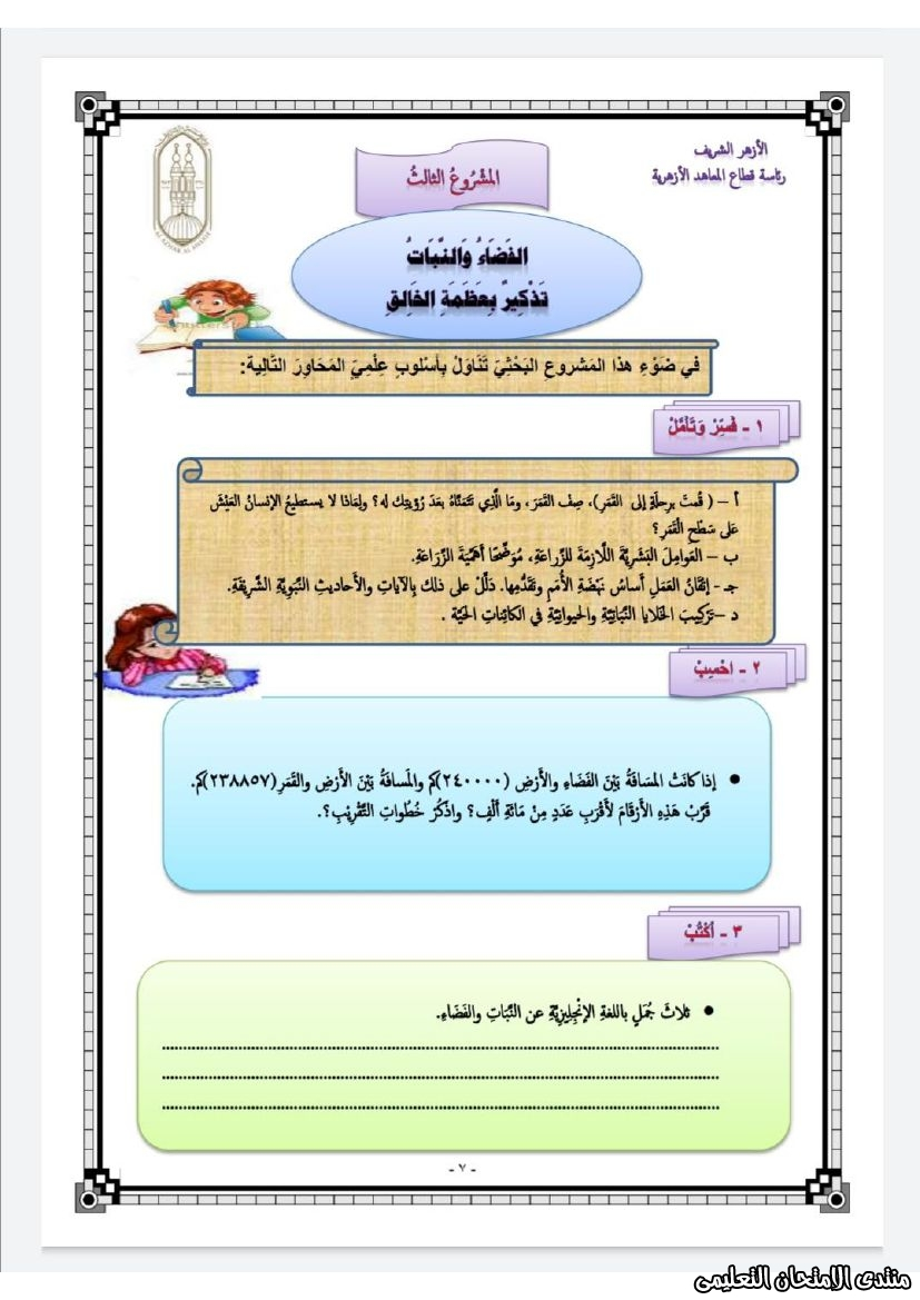 exam-eg.com_158799613993796.jpg
