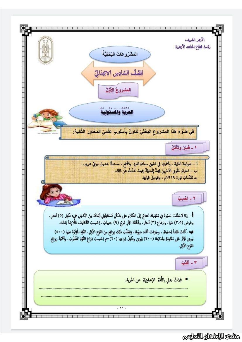 exam-eg.com_1587996140095910.jpg