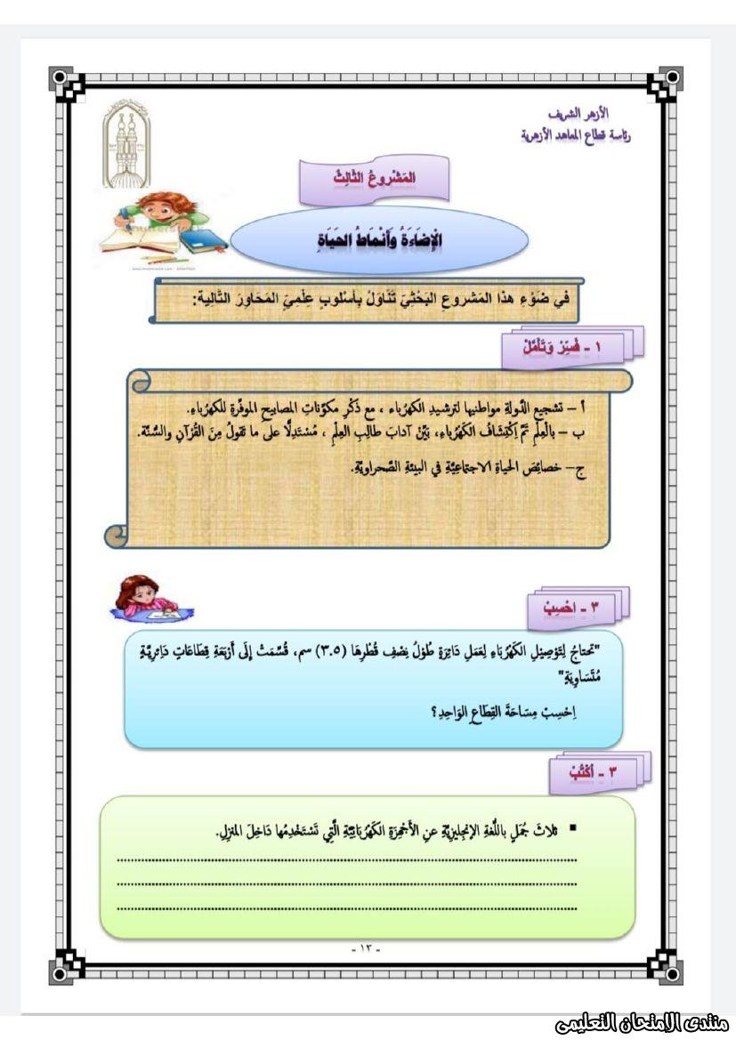 exam-eg.com_1587996140172312.jpg