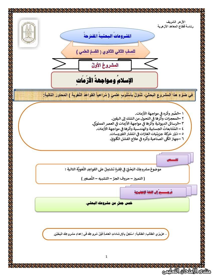 exam-eg.com_158800280153361.jpg