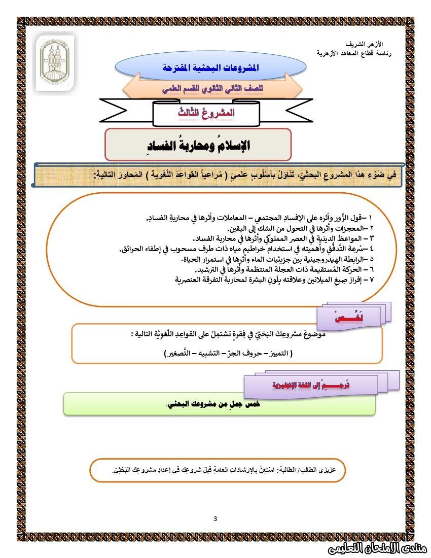 exam-eg.com_158800280162123.jpg