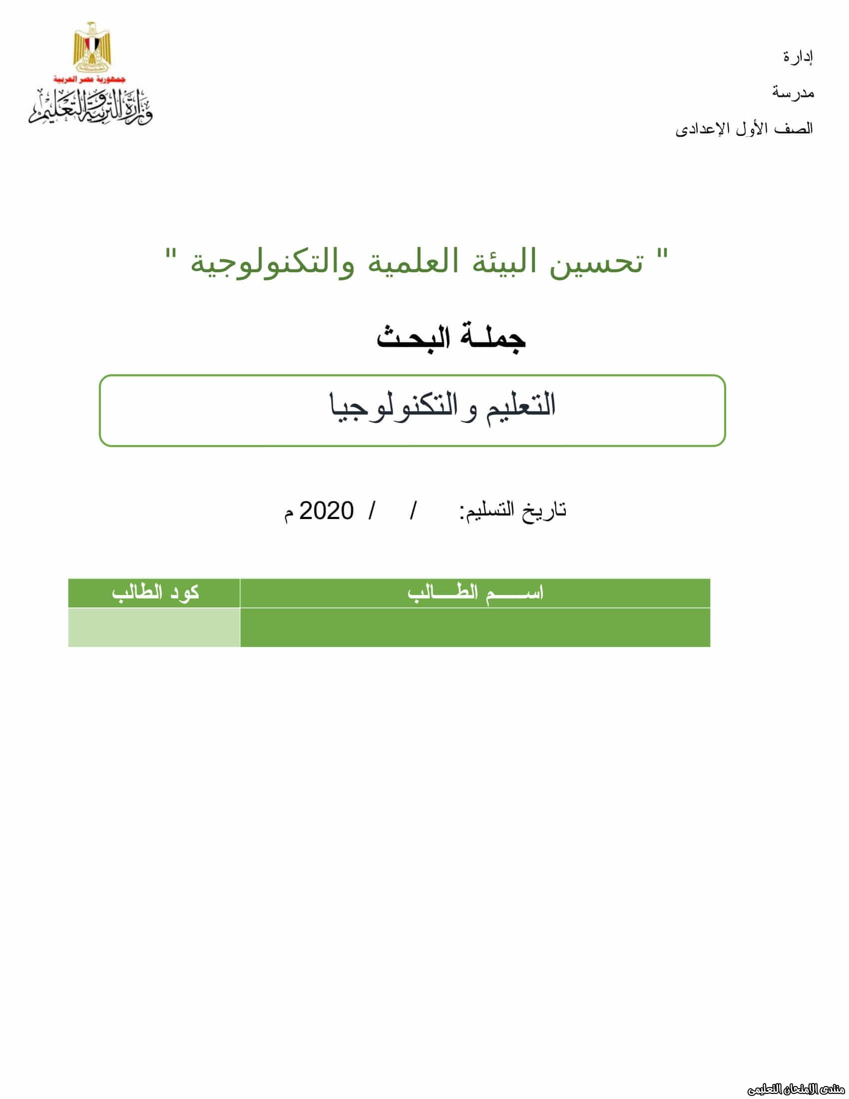 exam-eg.com_15881762885131.jpg