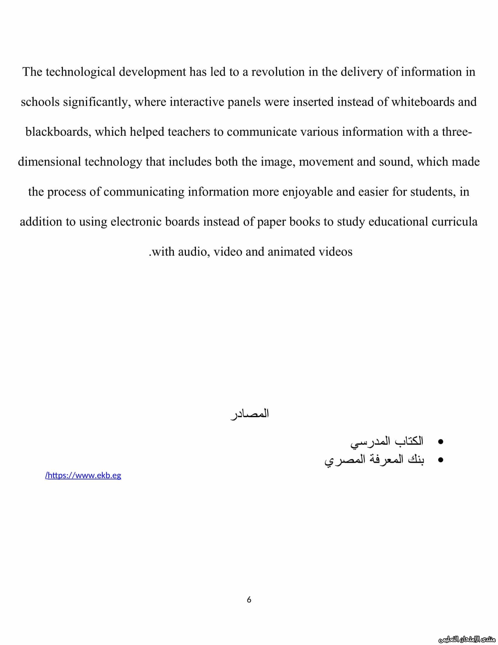 exam-eg.com_158817628921716.jpg