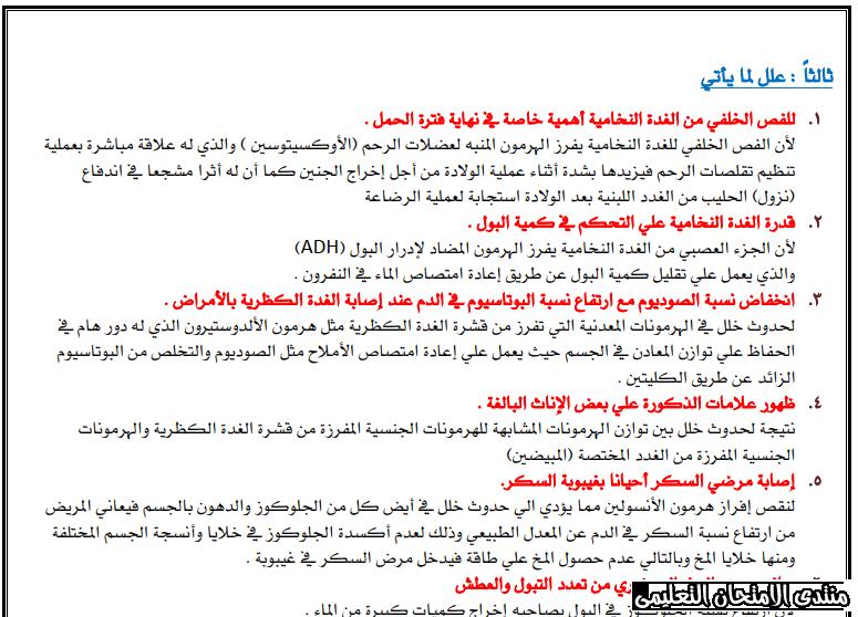 exam-eg.com_15931811264421.png