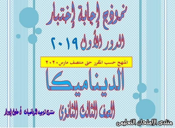 exam-eg.com_15933053815021.jpg