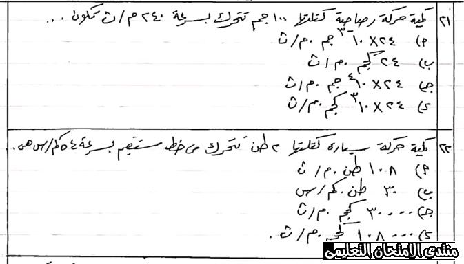 exam-eg.com_159330657781171.png