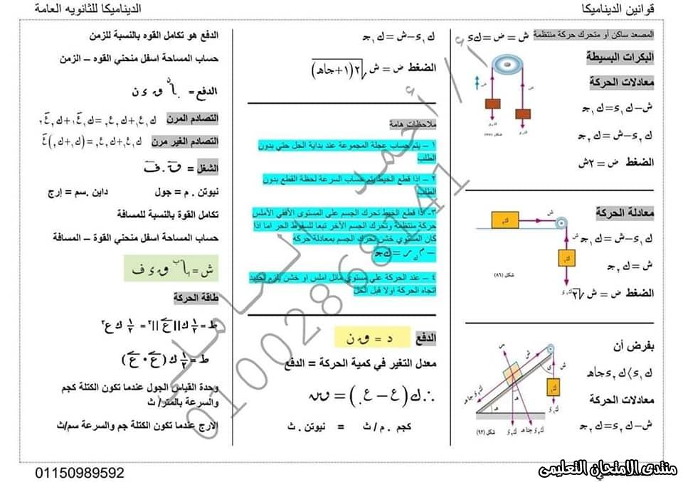 exam-eg.com_159330668081982.jpg