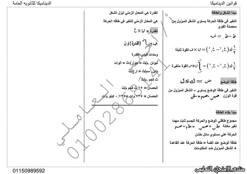 exam-eg.com_159330668084993.jpg